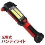 懐中電灯 ハンドライト ワークライト LEDライト USB充電 非常灯###懐中電灯ZJ-829B赤###