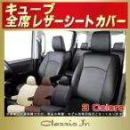 シートカバー キューブ クラッツィオ CLAZZIO Jr.