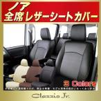 ショッピングシートカバー ノア NOAHシートカバー クラッツィオ CLAZZIO Jr. 革調レザー