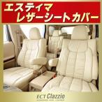 ショッピングシートカバー エスティマ シートカバー トヨタ ECT Clazzio 最高級本革仕様 レザーシート クラッツィオ 車シートカバー