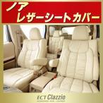 ショッピングシートカバー ノア シートカバー トヨタ ECT Clazzio 最高級本革仕様 レザーシート クラッツィオ 車シートカバー