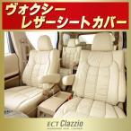 ショッピングシートカバー ヴォクシー シートカバー トヨタ ECT Clazzio 最高級本革仕様 レザーシート クラッツィオ 車シートカバー