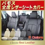 ショッピングシートカバー シートカバー バモス ホンダ Clazzio Real Leatherシートカバー 軽自動車