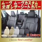ショッピングシートカバー ムーヴ シートカバー LA150S/LA100S/L175S/L150S/L900S他 ダイハツ ムーヴカスタム Clazzio Real Leather 高級本革 軽自動車