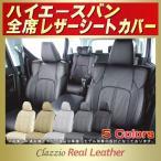 ショッピングシートカバー シートカバー ハイエース トヨタ Clazzio Real Leather 高級本革
