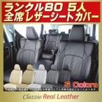 ショッピングシートカバー ランドクルーザー80 ランクル80 シートカバー 5人 Clazzio Real Leather 高級本革