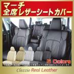 ショッピングシートカバー マーチ シートカバー Clazzio Real Leather