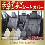 ショッピングシートカバー シートカバー エスティマ トヨタ Clazzio Real Leather 高級本革 クラッツィオリアルレザー 車シートカバー