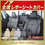 ショッピングシートカバー ノア NOAHシートカバー Clazzio Real Leather 高級本革