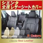 ショッピングシートカバー シートカバー シエンタ トヨタ Clazzio Real Leather 高級本革 クラッツィオリアルレザー 車シートカバー
