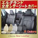 ショッピングシートカバー シートカバー エルグランド Clazzio Real Leather 高級本革