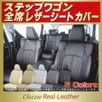 ショッピングシートカバー シートカバー ステップワゴン ホンダ Clazzio Real Leather 高級本革