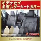 ショッピングシートカバー シートカバー オデッセイ ホンダ Clazzio Real Leather 高級本革 クラッツィオリアルレザー 車シートカバー