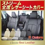 ショッピングシートカバー シートカバー ストリーム ホンダ Clazzio Real Leather 高級本革 クラッツィオリアルレザー 車シートカバー