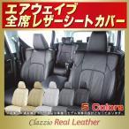 シートカバー エアウェイブ ホンダ Clazzio Real Leather 高級本革 クラッツィオリアルレザー 車シートカバー