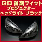 フィット(GD1〜4後期) ヘッドライト プロジェクターヘッドランプ ブラックハウジング【全国送料無料】