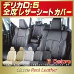 シートカバー デリカD:5 三菱 Clazzio Real Leather 高級本革 クラッツィオリアルレザー 車シートカバー