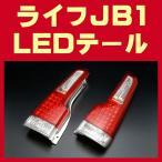 ライフ JB1/2 テールランプ LEDテール レッド/クリアレンズ