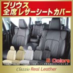 ショッピングシートカバー プリウス PRIUSシートカバー トヨタ Clazzio Real Leather 高級本革