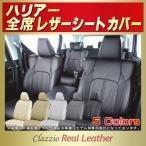ショッピングシートカバー シートカバー ハリアー トヨタ Clazzio Real Leather 高級本革 クラッツィオリアルレザー 車シートカバー