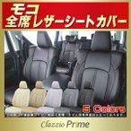モコ MG33S/MG22S/MG21S シートカバー Clazzio Prime 高級BioPVC 軽自動車