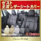 ショッピングシートカバー シートカバー ゼスト ホンダ Clazzio Prime 高級BioPVC 軽自動車 レザーシート クラッツィオプライム 車シートカバー