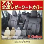 ショッピングシートカバー シートカバー アルト スズキ Clazzio Prime 高級BioPVC レザーシート クラッツィオプライム 車シートカバー
