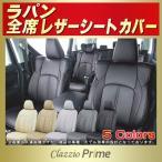 ショッピングシートカバー シートカバー ラパン スズキ Clazzio Prime 高級BioPVC レザーシート クラッツィオプライム 車シートカバー