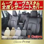 ショッピングシートカバー シートカバー ムーヴ ダイハツ Clazzio Prime 高級BioPVC 軽自動車 レザーシート クラッツィオプライム 車シートカバー