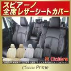 ショッピングシートカバー シートカバー スピアーノ マツダ Clazzio Prime 高級BioPVC レザーシート クラッツィオプライム 車シートカバー