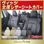 ショッピングシートカバー シートカバー ヴィッツ トヨタ Clazzio Prime 高級BioPVC レザーシート クラッツィオプライム 車シートカバー