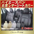 ショッピングシートカバー シートカバー ハイエース トヨタ Clazzio Prime 高級BioPVC