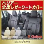 ショッピングシートカバー シートカバー ハリアー Clazzio Prime 高級BioPVC
