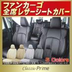 ショッピングシートカバー シートカバー ファンカーゴ トヨタ Clazzio Prime 高級BioPVC レザーシート クラッツィオプライム 車シートカバー