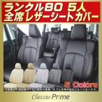 ショッピングシートカバー シートカバー ランドクルーザー80 ランクル80 5人 Clazzio Prime 高級BioPVC