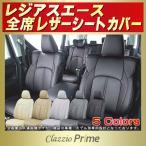 ショッピングシートカバー シートカバー レジアスエース Clazzio Prime 高級BioPVC