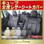 ショッピングシートカバー シートカバー キューブ 日産 Clazzio Prime 高級BioPVC レザーシート クラッツィオプライム 車シートカバー