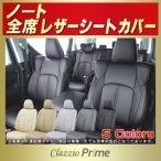 ショッピングシートカバー シートカバー ノート 日産 Clazzio Prime 高級BioPVC レザーシート クラッツィオプライム 車シートカバー