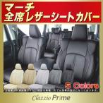 ショッピングシートカバー シートカバー マーチ Clazzio Prime 高級BioPVC