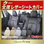 ショッピングシートカバー シートカバー クー ダイハツ Clazzio Prime 高級BioPVC レザーシート クラッツィオプライム 車シートカバー