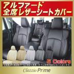 ショッピングシートカバー シートカバー アルファード トヨタ Clazzio Prime 高級BioPVC
