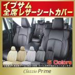 ショッピングシートカバー シートカバー イプサム Clazzio Prime 高級BioPVC