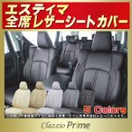 ショッピングシートカバー シートカバー エスティマ トヨタ Clazzio Prime 高級BioPVC レザーシート クラッツィオプライム 車シートカバー