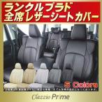 ショッピングシートカバー シートカバー ランドクルーザープラド ランクルプラド トヨタ Clazzio Prime 高級BioPVC