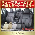 ショッピングシートカバー シートカバー キューブキュービック 日産 Clazzio Prime 高級BioPVC レザーシート クラッツィオプライム 車シートカバー