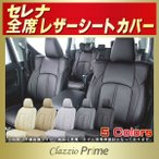 ショッピングシートカバー シートカバー セレナ 日産 Clazzio Prime 高級BioPVC レザーシート クラッツィオプライム 車シートカバー