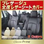 ショッピングシートカバー シートカバー プレサージュ Clazzio Prime 高級BioPVC