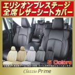 ショッピングシートカバー シートカバー エリシオンプレステージ ホンダ Clazzio Prime 高級BioPVC レザーシート クラッツィオプライム 車シートカバー