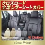 ショッピングシートカバー シートカバー クロスロード ホンダ Clazzio Prime 高級BioPVC レザーシート クラッツィオプライム 車シートカバー