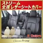 ショッピングシートカバー シートカバー ストリーム ホンダ Clazzio Prime 高級BioPVC レザーシート クラッツィオプライム 車シートカバー